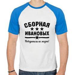 Сборная Ивановых
