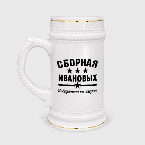 Кружка пивная  Фото 01, Сборная Ивановых