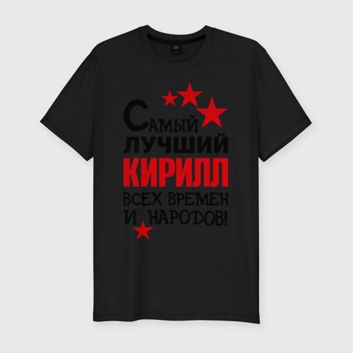 Самый лучший Кирилл