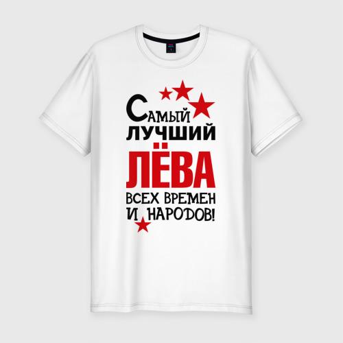 Мужская футболка премиум  Фото 01, Самый лучший Лева