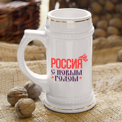 Кружка пивная  Фото 04, Россия с новым годом
