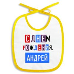 С днем рождения, Андрей