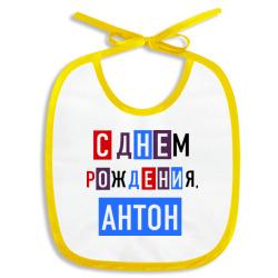 С днем рождения, Антон