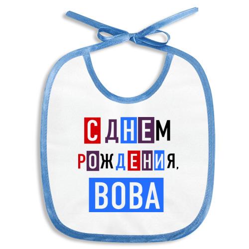 С днем рождения, Вова