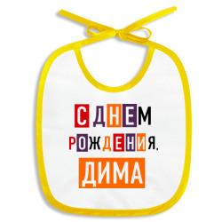 С днем рождения, Дима