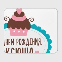 С днем рождения, Ксюша