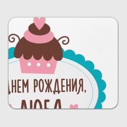 С днем рождения, Люба