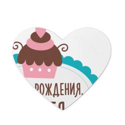 С днем рождения, Настя