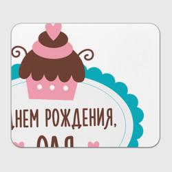 С днем рождения, Оля