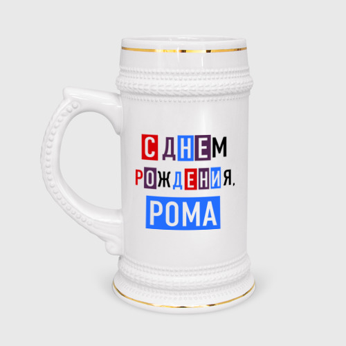 С днем рождения, Рома