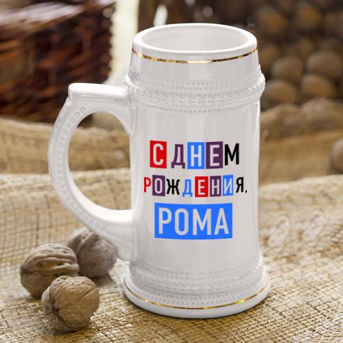 Кружка пивная  Фото 04, С днем рождения, Рома