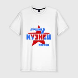 Лучший кузнец России