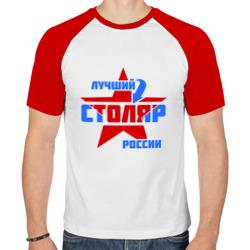 Лучший столяр России