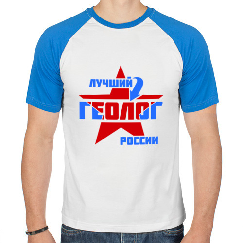 Лучший геолог России