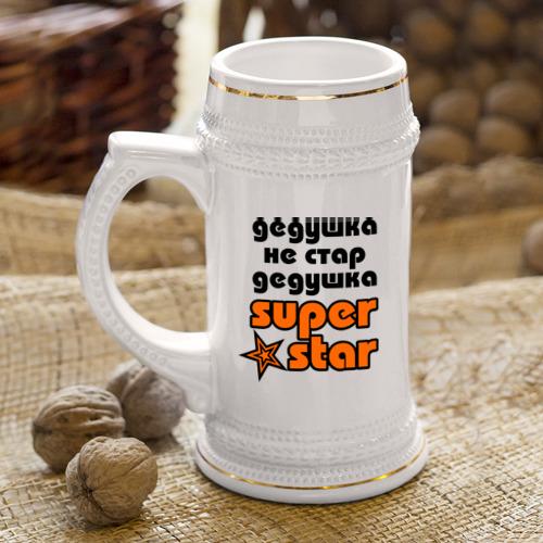Кружка пивная  Фото 04, Дедушка не стар, дедушка superstar!