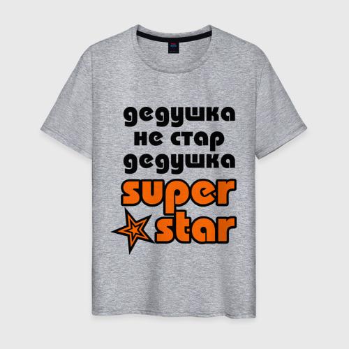 Мужская футболка хлопок Дедушка не стар, дедушка superstar! Фото 01