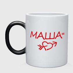 Маша=любовь