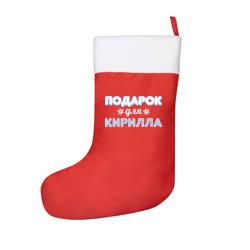 Носок новогоднийПодарок для Кирилла