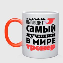 Так выглядит тренер - интернет магазин Futbolkaa.ru