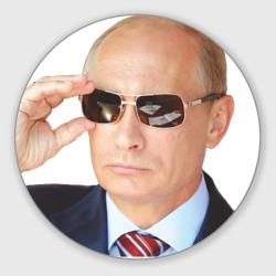 Путин ходит по кремлю, я страну свою люблю!