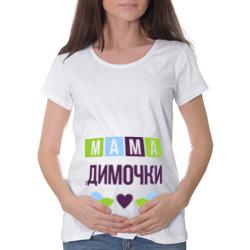 Мама Димочки