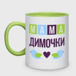 Мама Димочки - интернет магазин Futbolkaa.ru