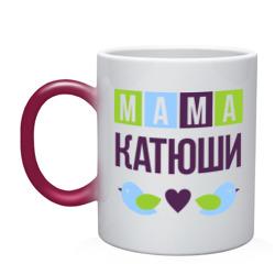 Мама Катюши