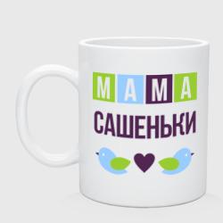 Мама Сашеньки