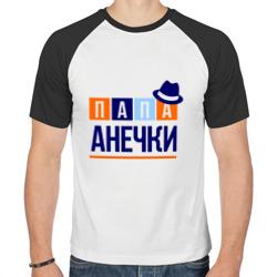 Папа Анечки - интернет магазин Futbolkaa.ru