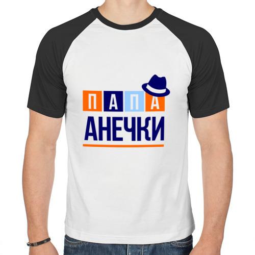 Мужская футболка реглан  Фото 01, Папа Анечки