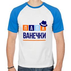 Папа Ванечки - интернет магазин Futbolkaa.ru