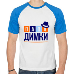 Папа Димки