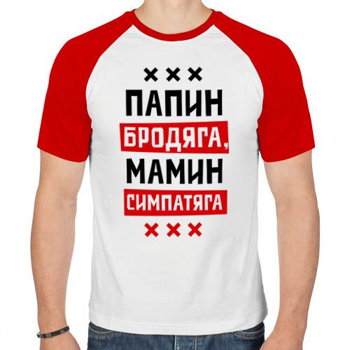 Мужская футболка реглан  Фото 01, Папин бродяга, мамин симпатяга
