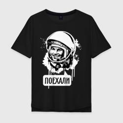 Гагарин. Поехали