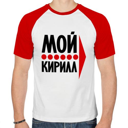 Мужская футболка реглан  Фото 01, Мой Кирилл