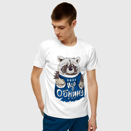 Мужская футболка хлопок Иди обниму Фото 01