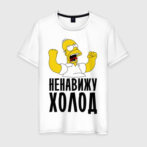 Мужская футболка хлопок Ненавижу холод