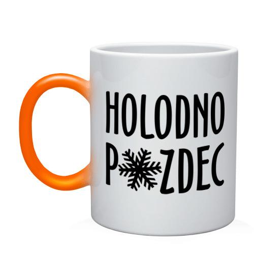 Holodno