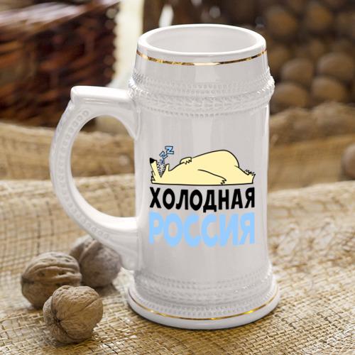 Кружка пивная  Фото 04, Холодная Россия
