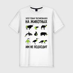 Тест на животных