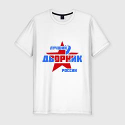 Лучший дворник России