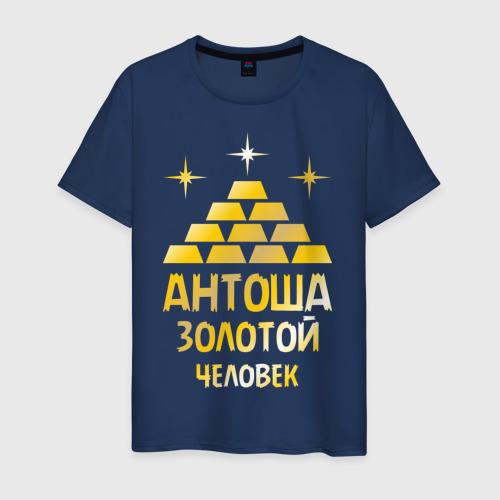 Антоша - золотой человек (gold)