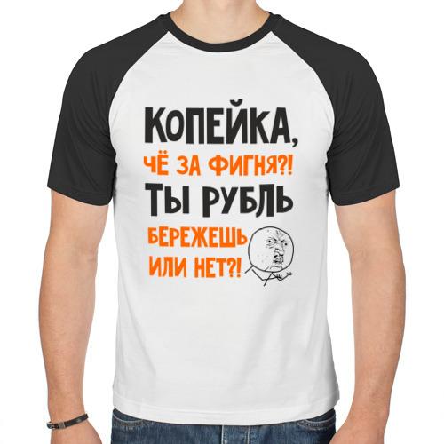 Мужская футболка реглан  Фото 01, Копейка, что за фигня