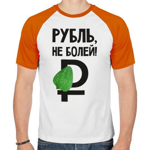 Мужская футболка реглан  Фото 01, Рубль, не болей