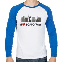 Я люблю Волгоград