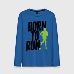 Рожден для бега