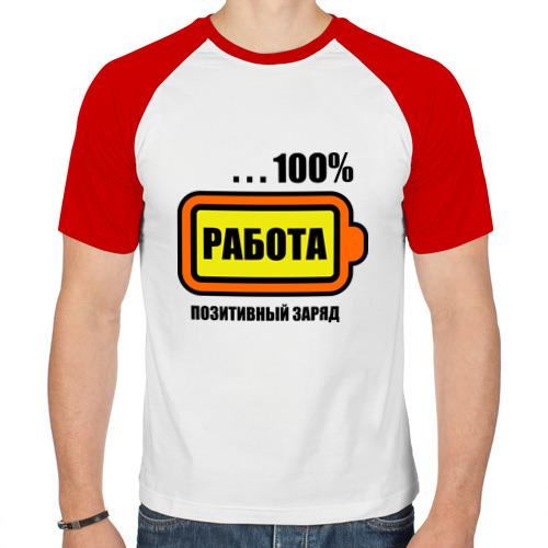 Мужская футболка реглан  Фото 01, Позитивный заряд (работа)