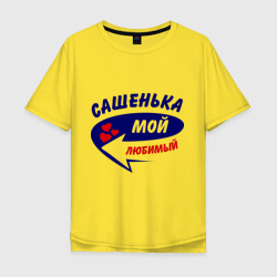 Сашенька мой любимый