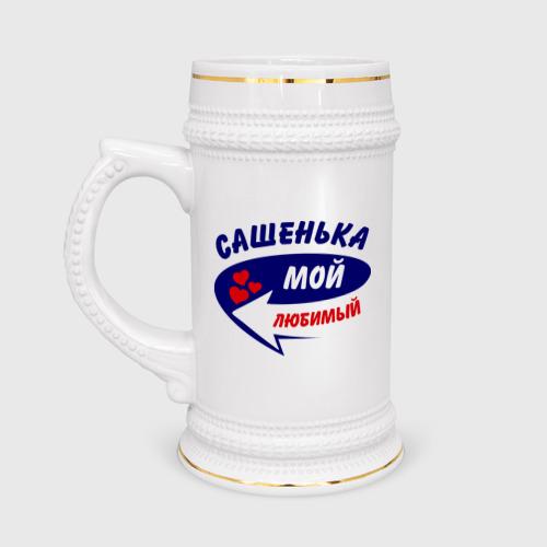 Кружка пивная Сашенька мой любимый Фото 01