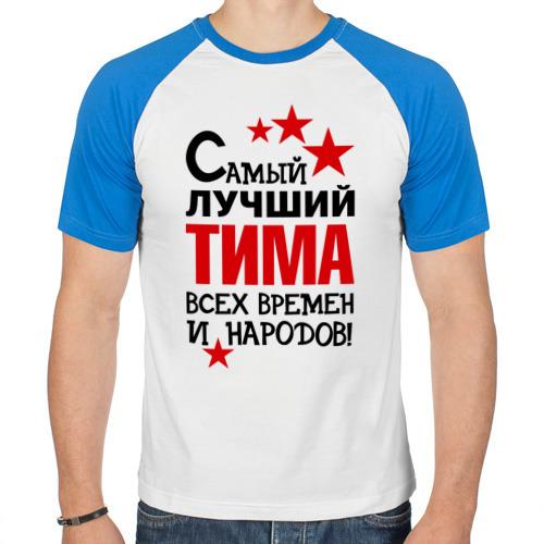 Мужская футболка реглан Самый лучший Тима от Всемайки